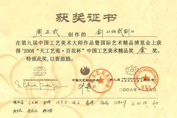 龙泉正武刀剑周正武汉武剑获2008年天工艺苑.百花杯金奖