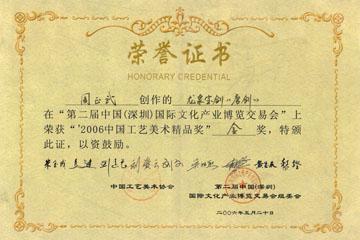 龙泉正武刀剑周正武唐剑获2006年中国工艺美术金奖