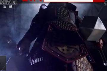 周正武参录:古兵器大揭秘第一季 第九集 打击兵器·冷锻甲