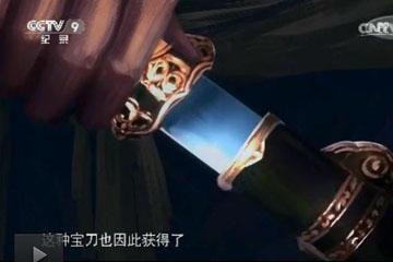 周正武参录:古兵器大揭秘第二季 第三集 唐横刀