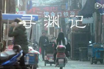 龙泉宝剑纪录短片《寻渊记》