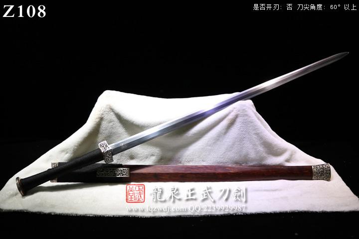 旋焊级草钢锻镂空四圣兽装八面汉剑