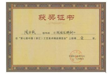 龙泉正武刀剑周正武获得第七届中国工艺美术博览会金奖!