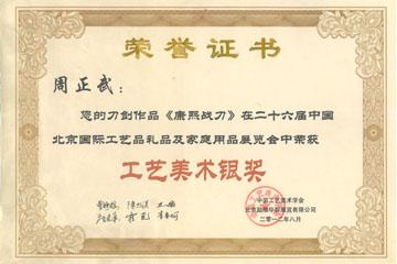 龙泉正武堂刀剑周正武荣获26届北京国际工艺品礼品银奖