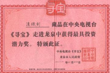 龙泉正武堂刀剑周正武荣获《寻宝》节目最具投资潜力奖